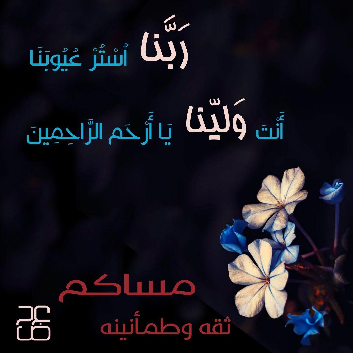 أنت ولينا يا ارحم الراحمين Poster Movie Posters Movies