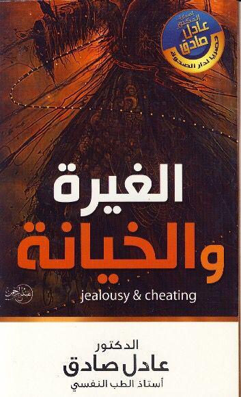 اقسام الغيرة وكيف تنشاء الغيرة المرضية وهل الغيرة مرض عقلي Jealousy Movie Posters Cheating