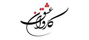 رسم الخط عناوین روزهای دهه اول محرم ۱۰ رسم الخط Ashura عصر انتظار Asre Entezar Arabic Calligraphy Art Calligraphy