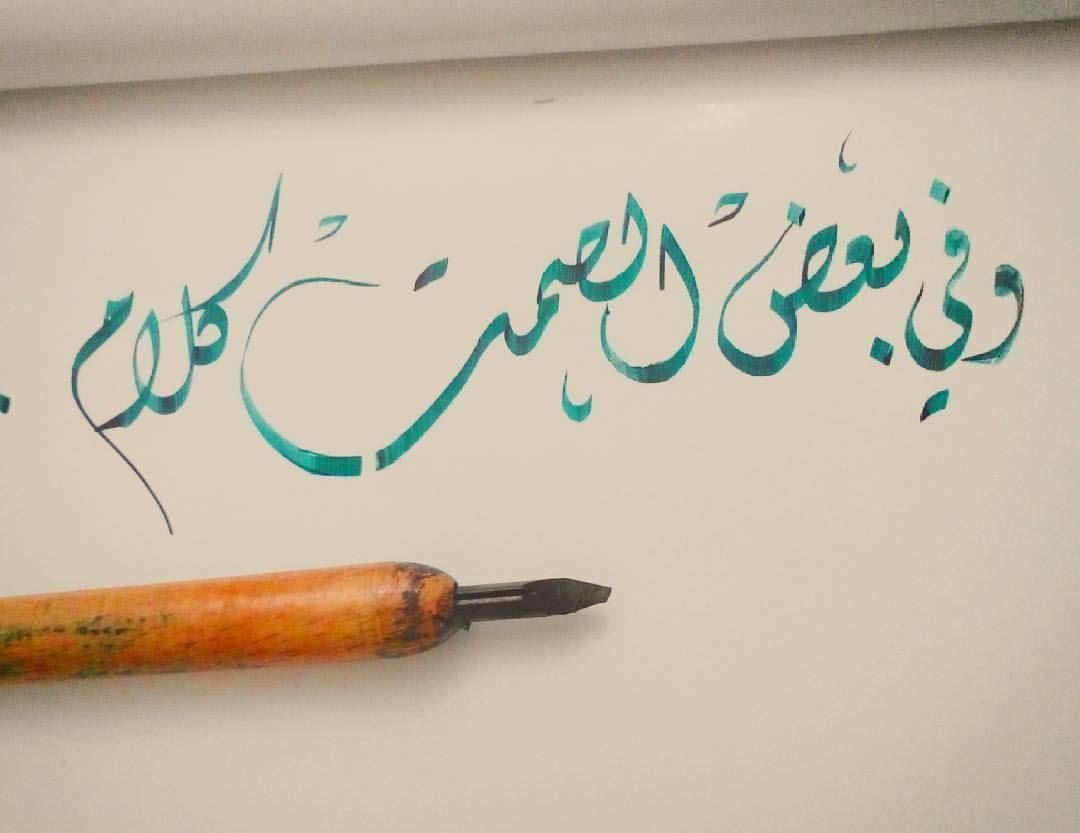 وفي بعض الصمت كلام Beautiful Arabic Words Arabic Words Wisdom