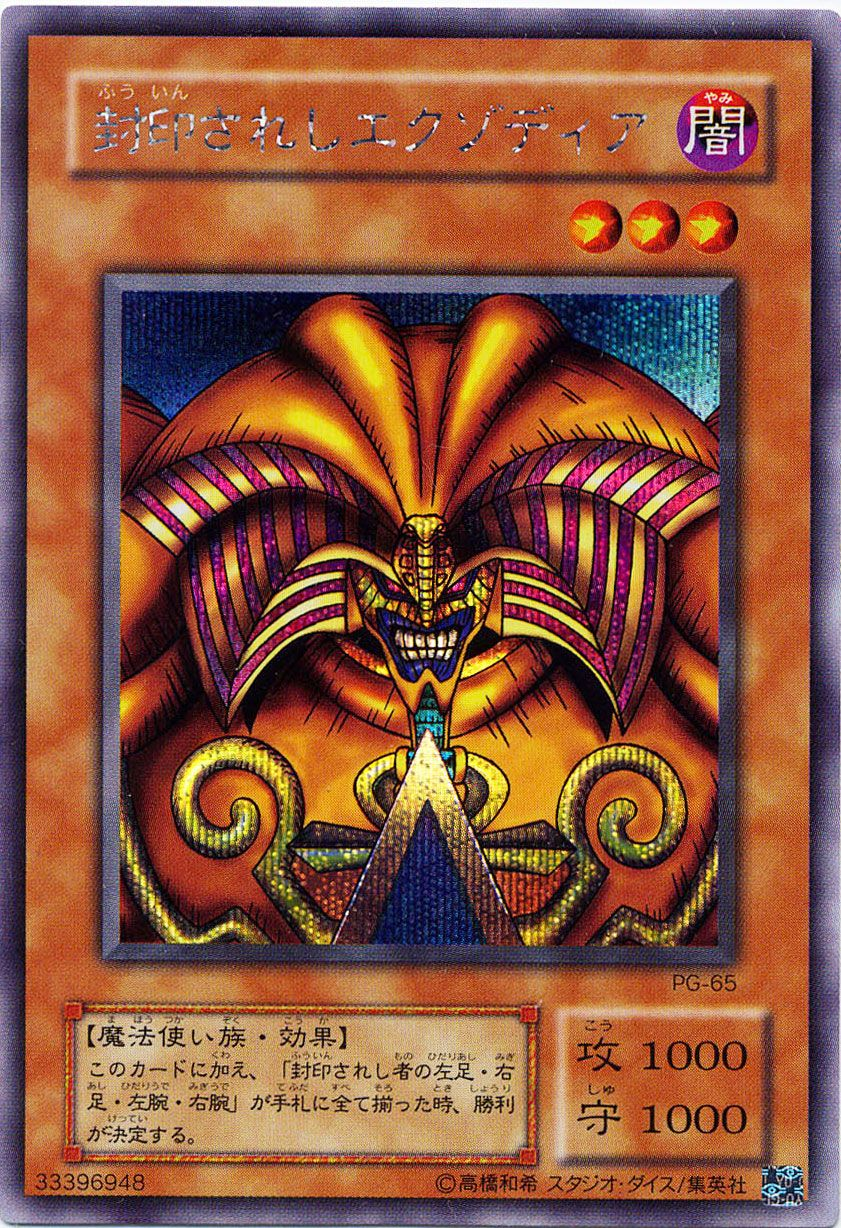 Uncategorized Exodia The Forbidden One yugioh exodia the forbidden one pg 65 pinterest 65