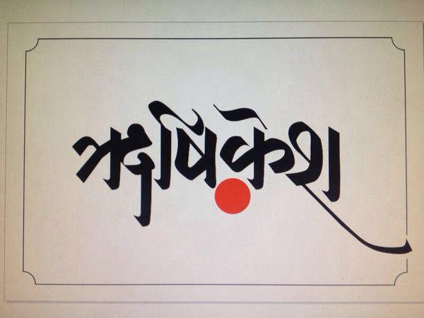 Rishikesh on Behance | calligraphy in 2019 | Hindi