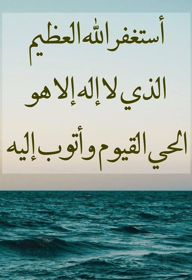 استغفر الله العظيم الذي لا اله الا هو الحي القيوم واتوب اليه Islamic Pictures Image Doa Islam