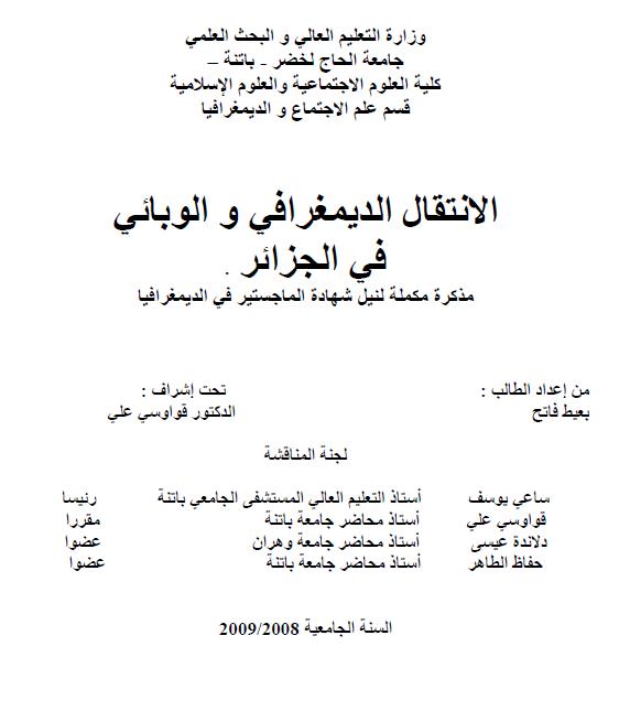 الجغرافيا دراسات و أبحاث جغرافية الانتقال الديمغرافي و الوبائي في الجزائر Blog Geography Math