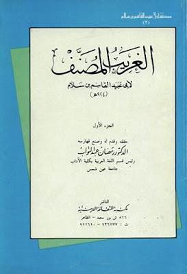 الغريب المصنف لأبى عبيد القاسم بن سلام تحقيق رمضان عبد التواب Pdf Books