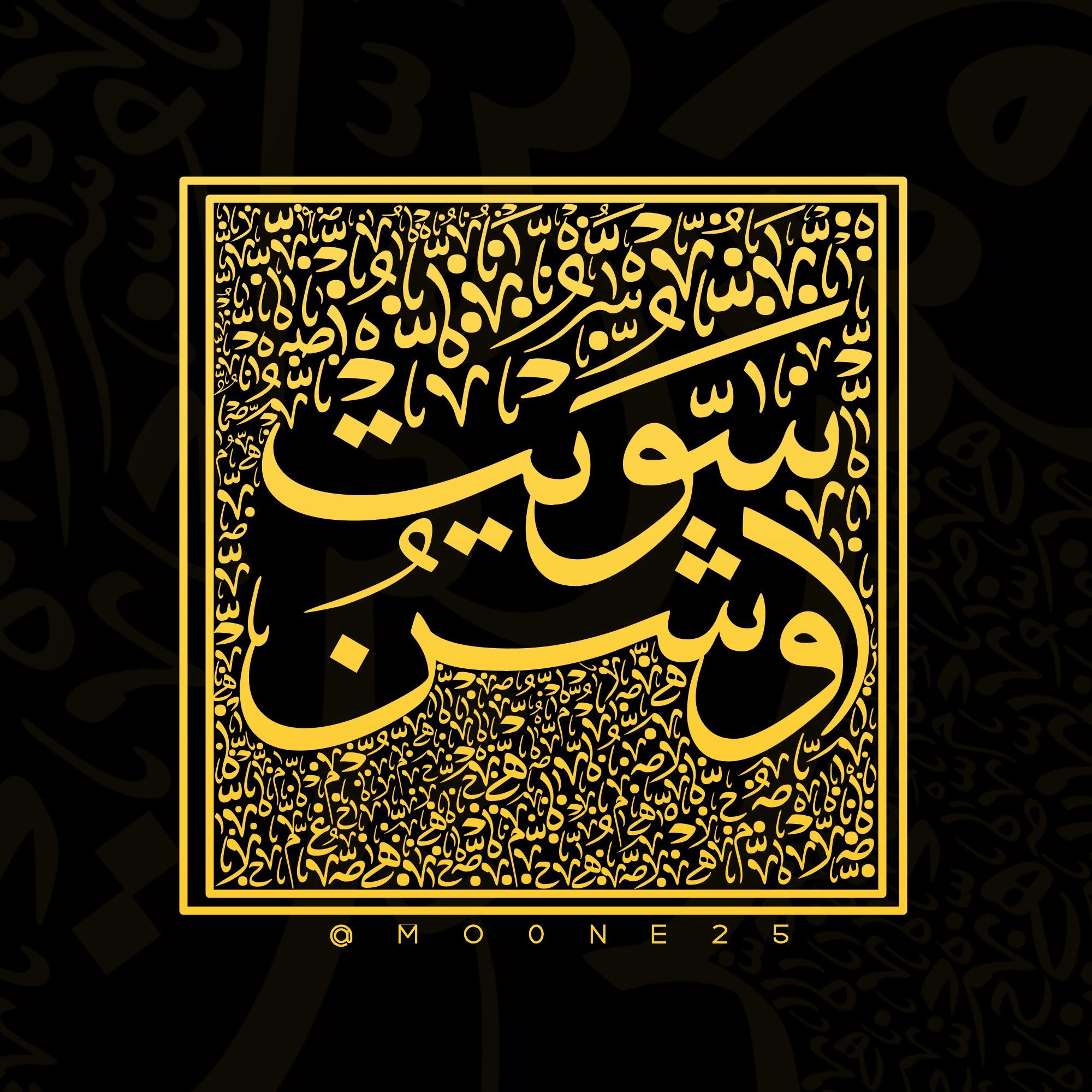 Pin By موني On Art In 2021 Art Ciel Arabic Calligraphy