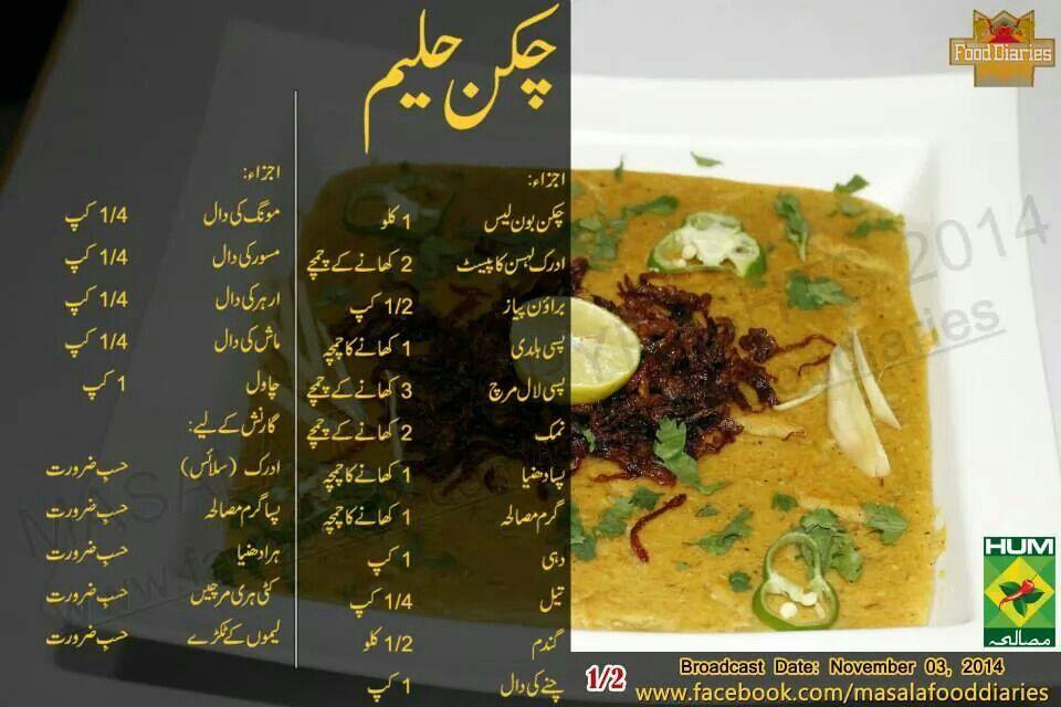 Chicken haleem 1 urdu chicken recipes pinterest recipes chicken haleem 1 urdu forumfinder Gallery
