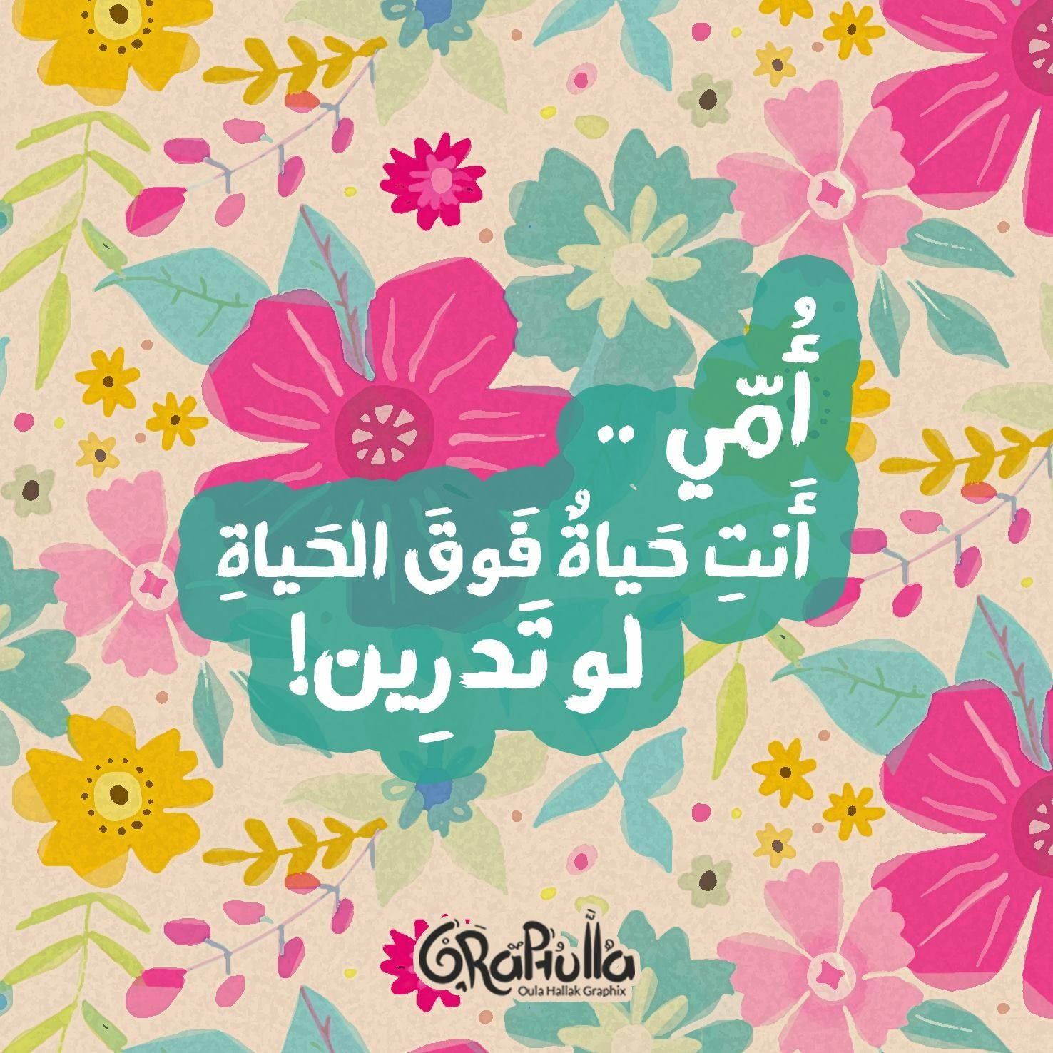 Pin By Nana Kafshir On Inspirations With Images Arabic Quotes Islamic Quotes Wallpaper Funny Arabic Quotes