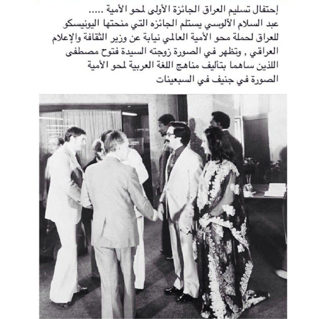 العراق في السبعينات In 2021 Old Photos Photo Olds