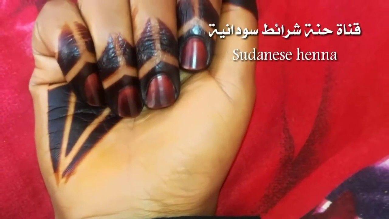 حنة سوداء بدون نشادر مع شكل بسيط لليد وانيق بالشريط اللاصق Sudanese Henna Henna Designs Henna Crochet Patterns