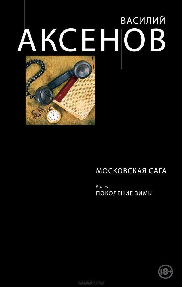 Московская сага скачать книгу 2 бесплатно fb2