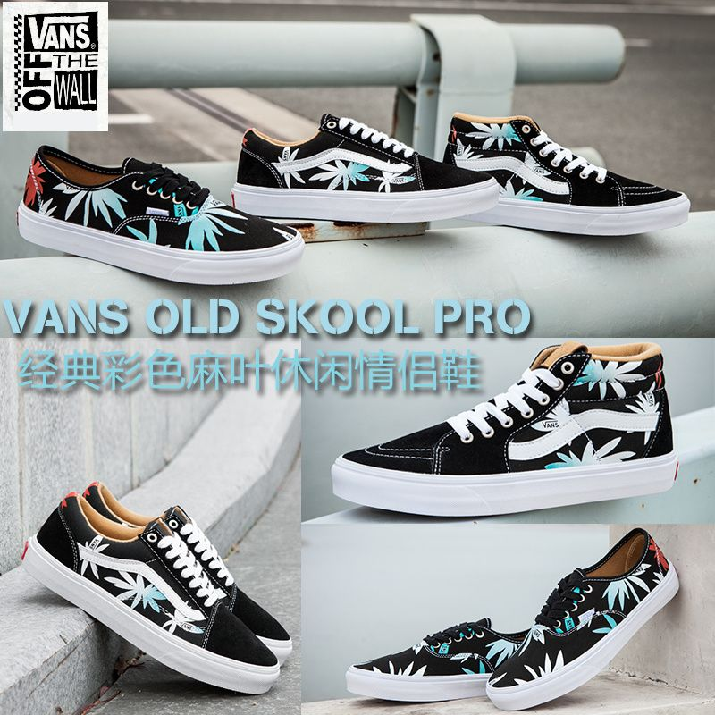 9c855156ed VANS OLD SKOOL PRO Classic color hemp leaf fashion casual couple models Ma  Ye Zhong Bang MY-03 36-4418  Vans