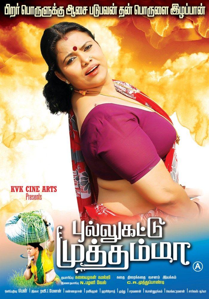 Minu Kurian In Pullukattu Muthamma Movie  South Indian -4275
