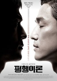 Parallel Life | Nice Movie Posters inspiration | Parallel lives