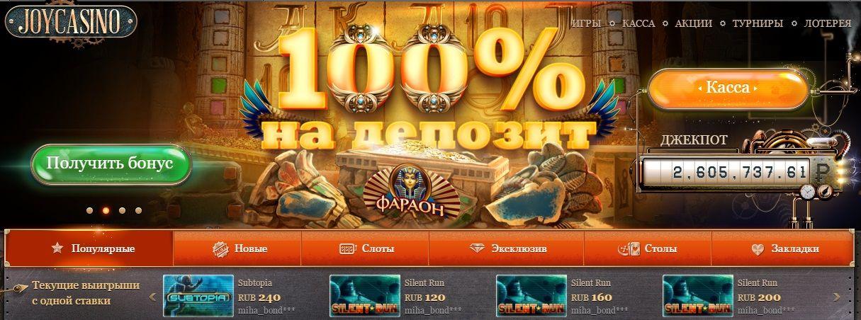 Джойказино отзывы игроков azartmanya слот игровые автоматы