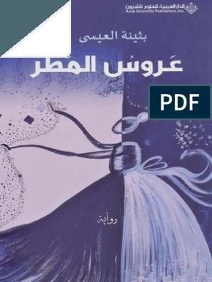 عروس المطر بثينة العيسي Download Books Movie Posters Books