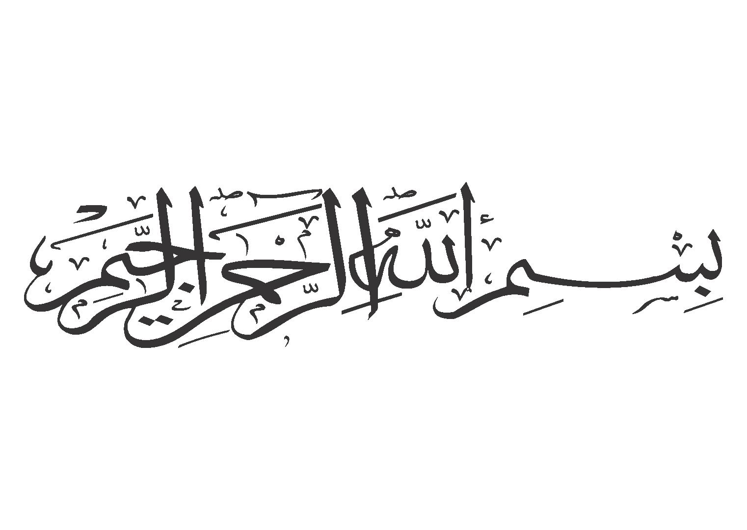 Bismillahirrahmanirrahim Besmele Islam Logo Vector Gambar