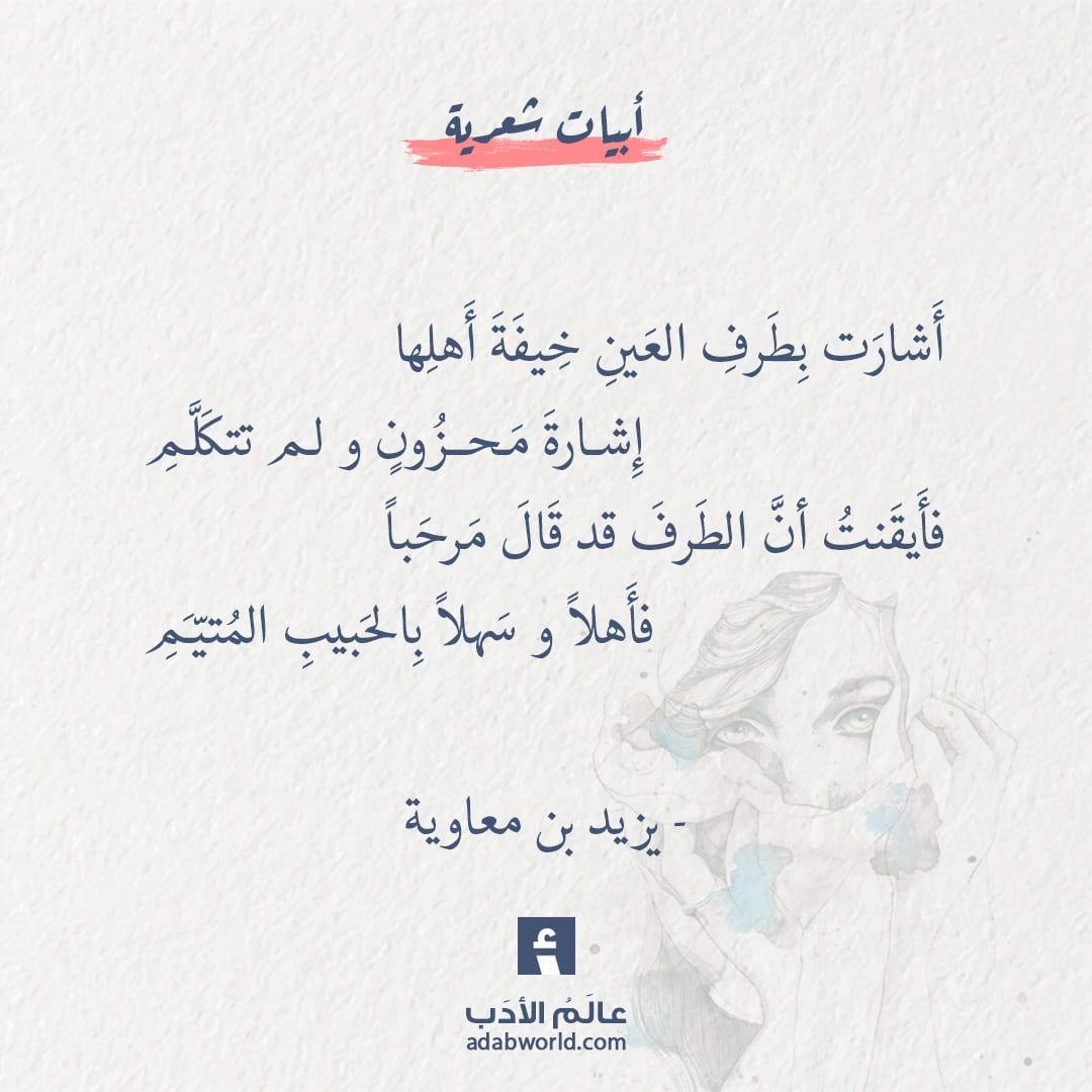 شعر عمر بن أبي ربيعة أشارت ب طرف العين خيفة أهلها عالم الأدب Quotes For Book Lovers Words Quotes Wisdom Quotes