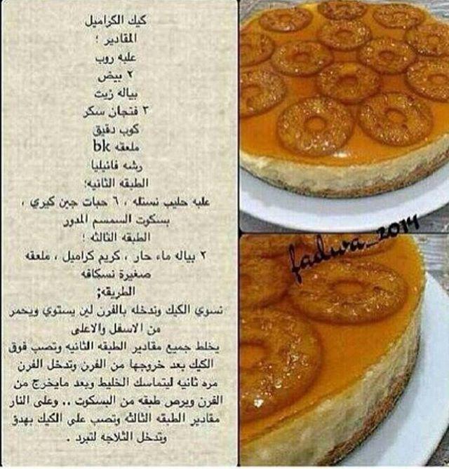 Instagram Photo By ربي اغفرلي وارحمني وارزقني Jun 25 2016 At 9 06pm Utc Yummy Food Dessert Dessert Recipes Food