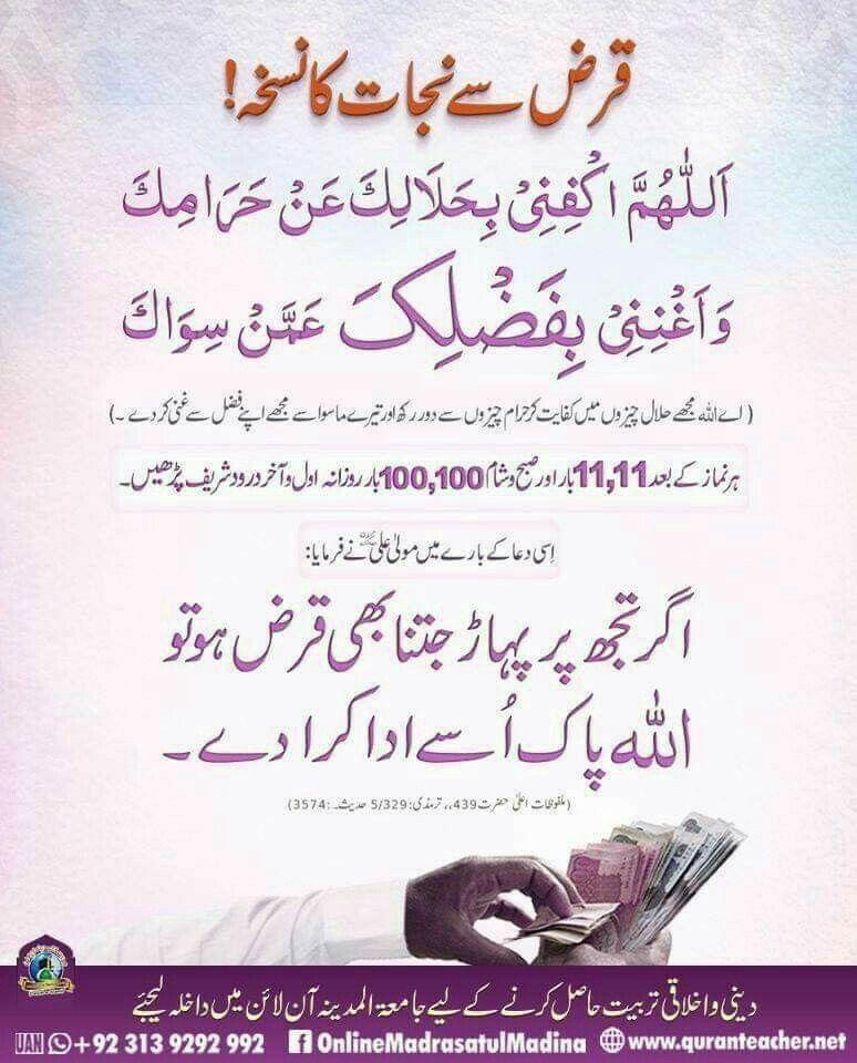 Pin By Princessanzi Anzeela On Wazaif وظائف Islamic Teachings Quran Verses Islamic Quotes