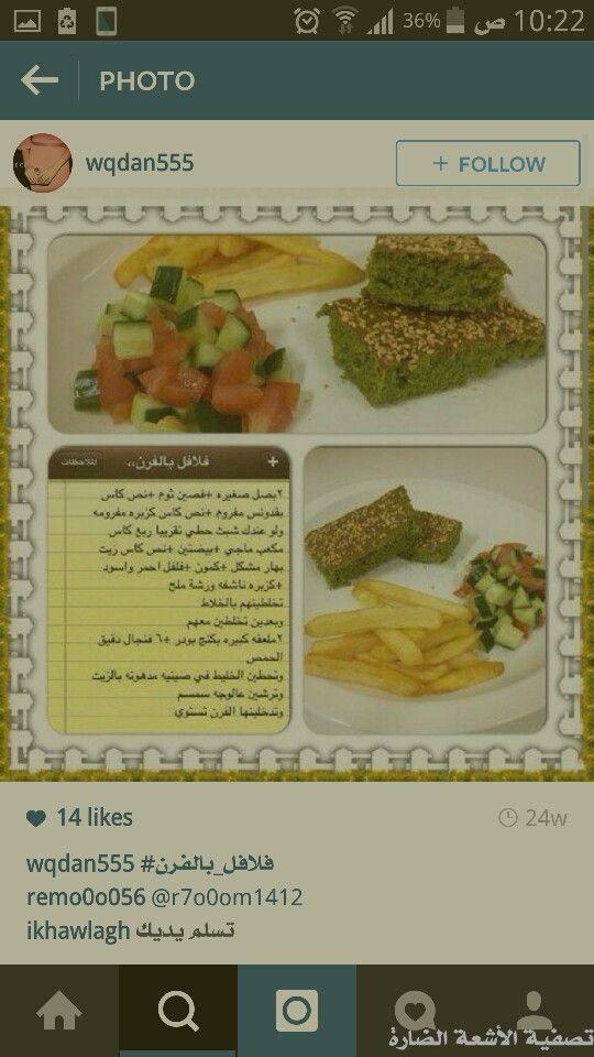 فلافل بالفرن Food Receipes Arabic Food Cooking