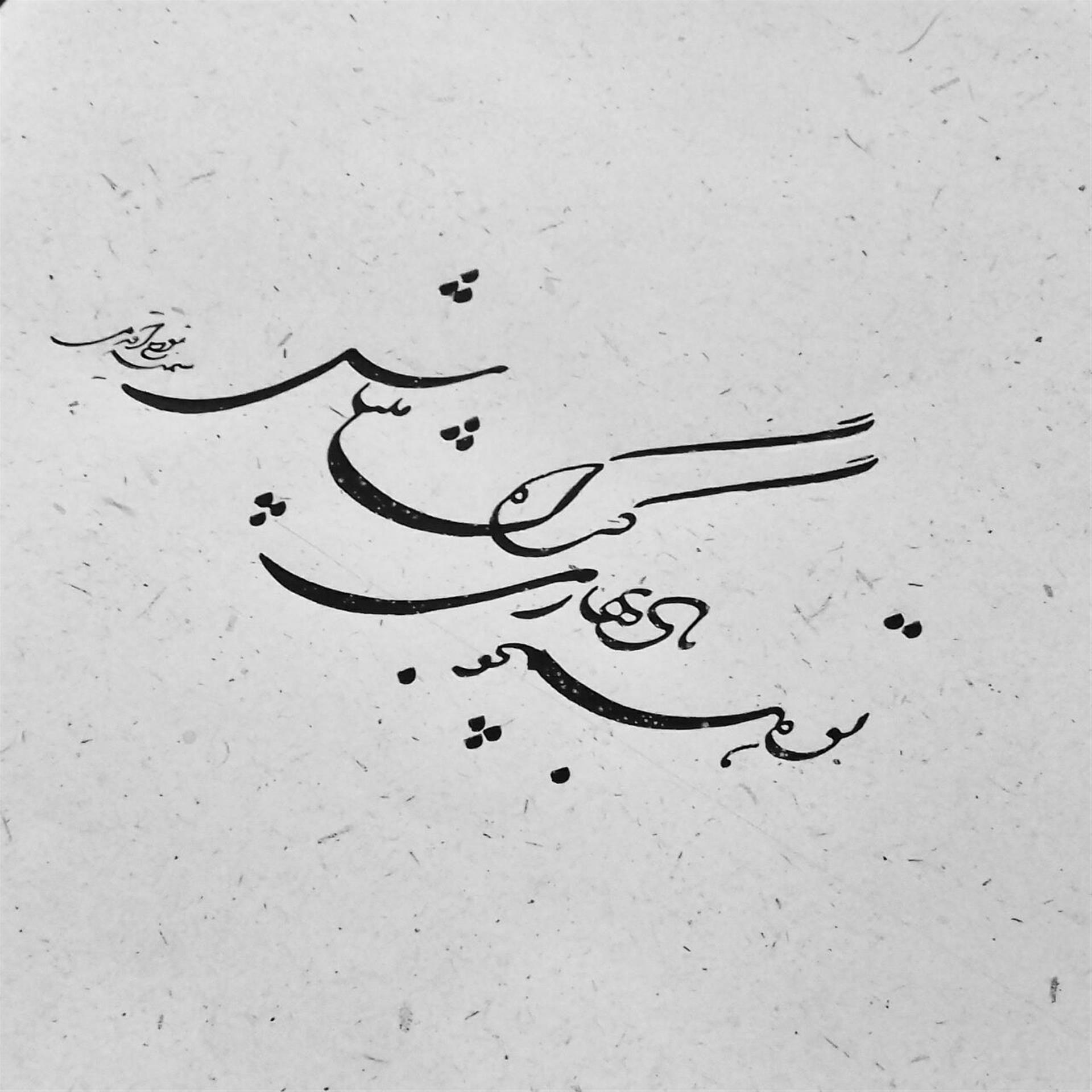 اثر سمیه نوحی اقدمی در هنر خوشنویسی محفل خوشنویسی 100هنر Islamic Art Calligraphy Farsi Calligraphy Art Caligraphy Art