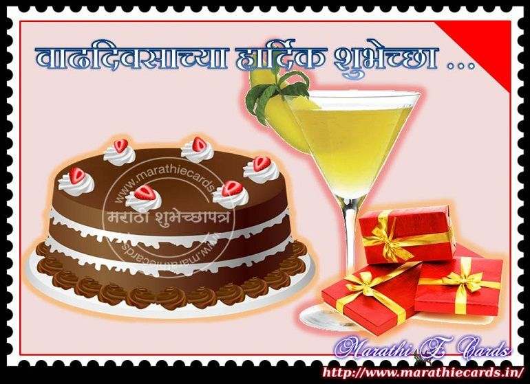 Birthday Marathi Greeting Cards Marathi Greeting Cards