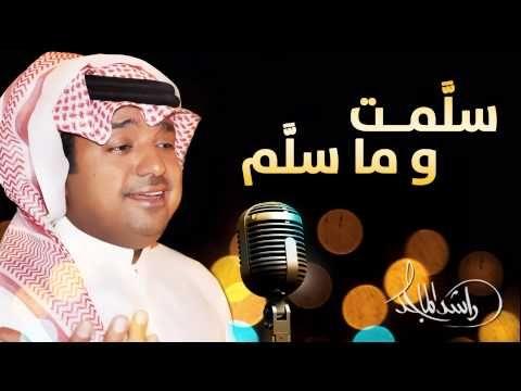 راشد الماجد سلمت و ما سلم النسخة الأصلية 2015 Asiatique