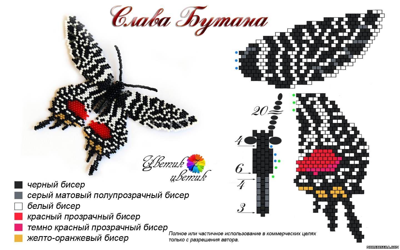 Бабочки из бисера 3 - Животные - Схемы плетения бисером - Сокровищница статей - Плетение бисером украшений, деревьев и цветов, схемы мк