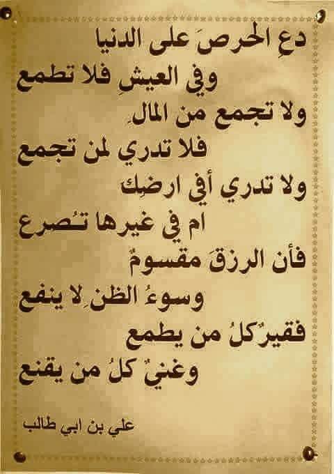 اقوال وعبارات قالها المشاهير عن الحرص معبرة بالصور حكم و أقوال Islamic Quotes Arabic Calligraphy Quotes