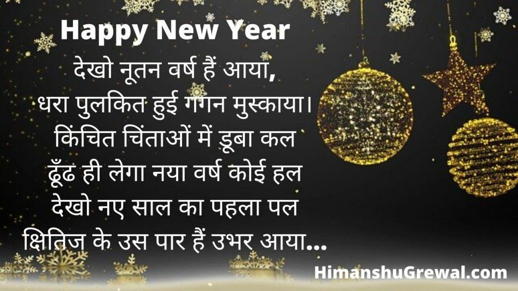 Happy New year 2020 Wishes, Quotes & Images in Hindi
