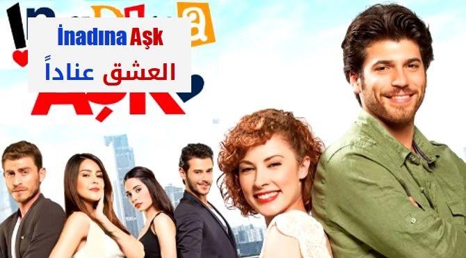 Fraja Tv Al 3ich9 3inadane Ep 3 El Ichk Inadan Episode 3 مسلسل العشق عنادا الحلقة 3 Best Parenting Books Happy Kids Turkish Film