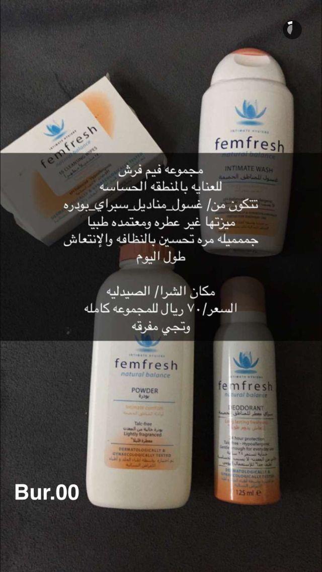 مجموعه المناطق الحساسه Beauty Skin Care Routine Skin Care Diy Masks Body Skin Care