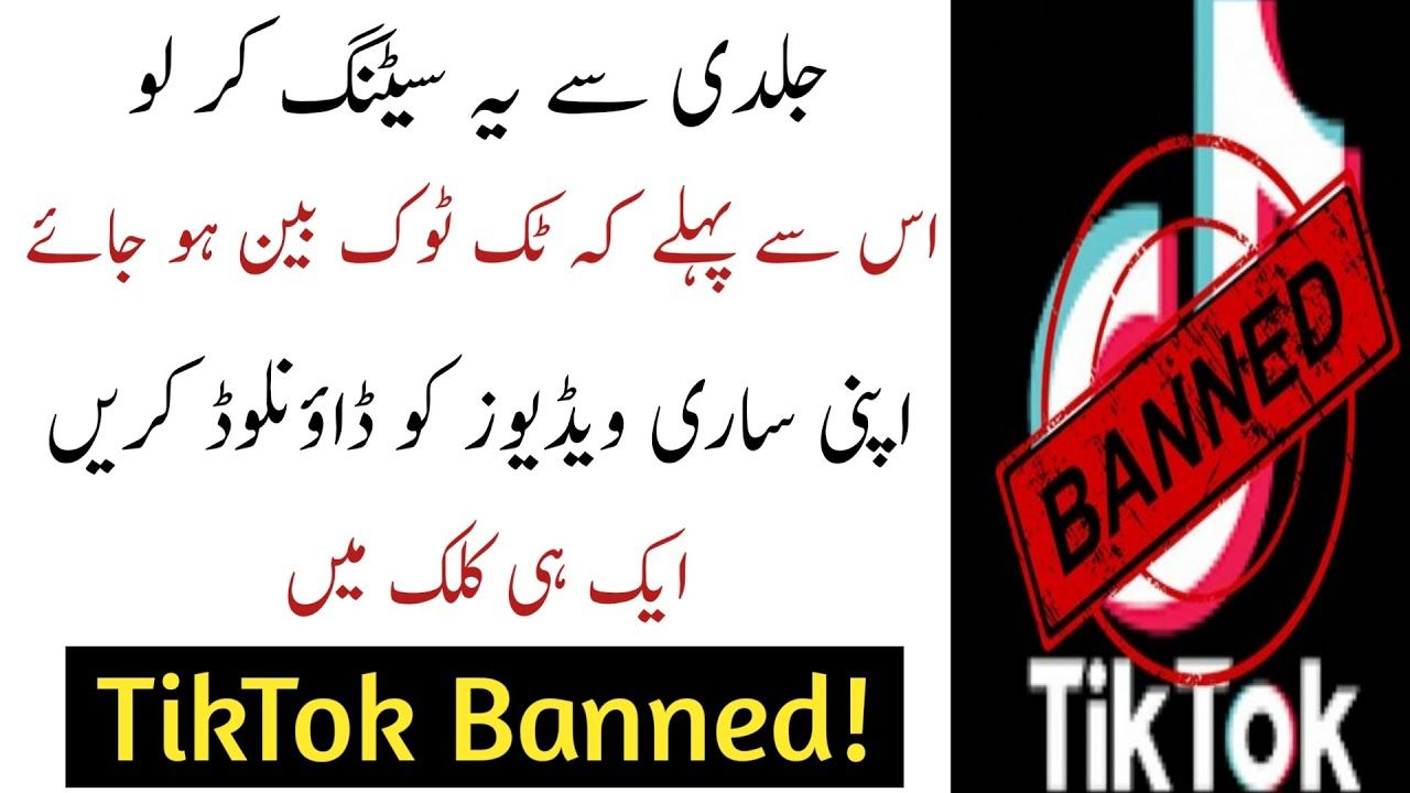 Tiktok Banned How To Download All Your Videos From The App After Ban You Videos Social Media Tips Social Media