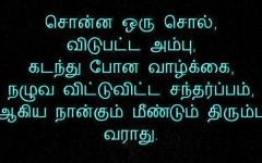 Funny Quotes About Life In Tamil Cute Quotes Quotes Cute Quotes