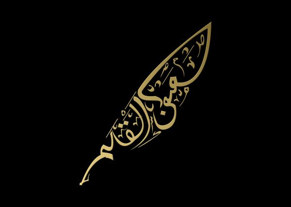 Arabic Calligraphy 233 Crits Du Paradis هكذا هو مكتوب