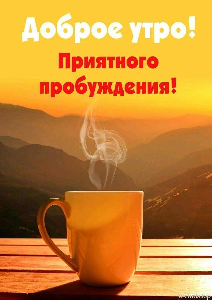 Открытки с пробуждением и добрым утром