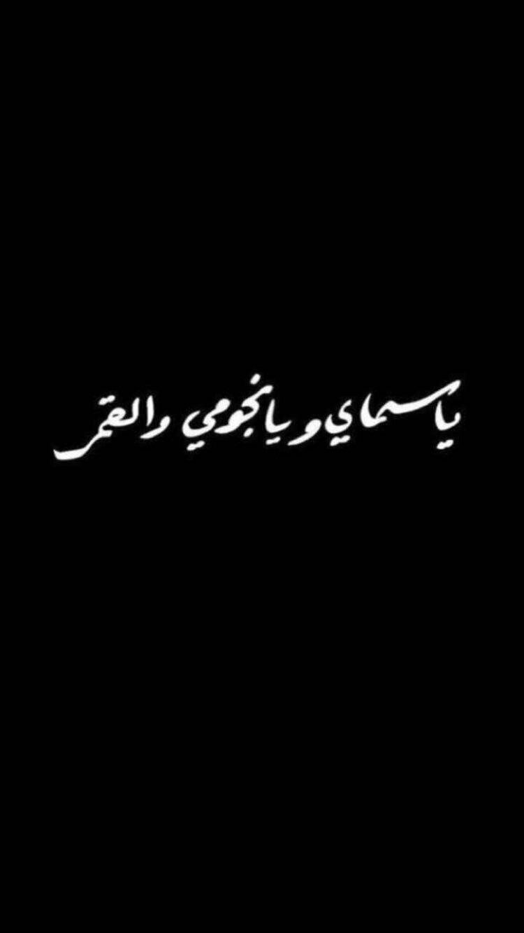 المطلوب Short Quotes Love Funny Arabic Quotes Arabic Love Quotes
