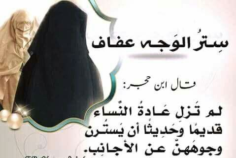 Pin By زهرة الياسمين On منتقبة Sleep Eye Mask Islam Person
