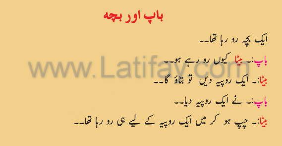 Jokes For Kids In Urdu