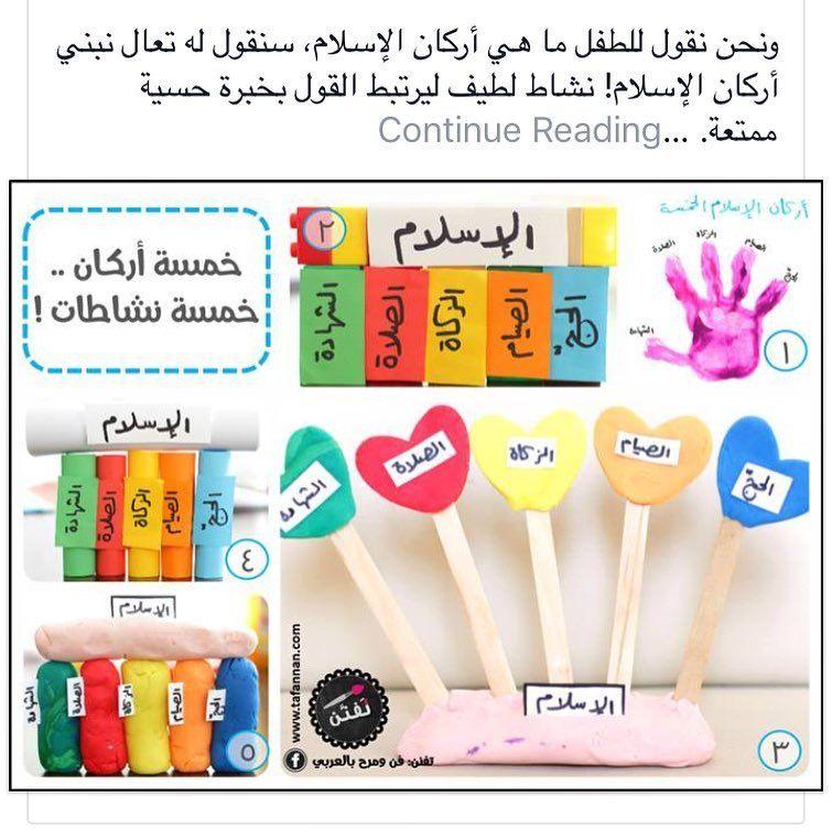 المنهج الوطني الجديد On Instagram هيا ملعب ونتعلم كفاياتي الاسلامية من خلال انشطه منوعه ال Islamic Kids Activities Muslim Kids Activities Muslim Kids Crafts