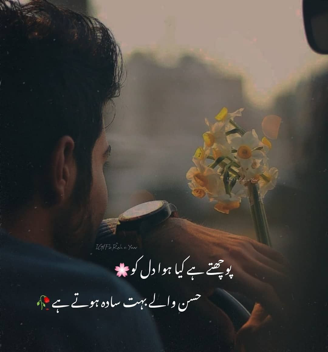 Pin By Dillagi Writes On Mine Inspirational Relationship Quotes Emotional Poetry Urdu Quotes