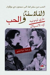 تحميل كتاب الفلاسفة والحب pdf