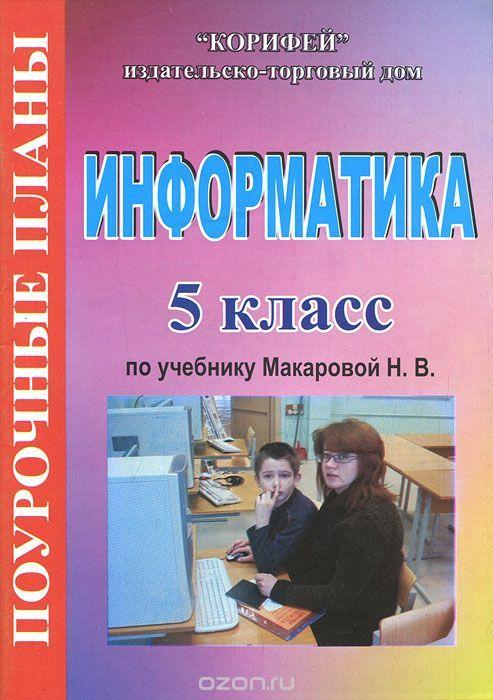 Гдз по информатике 5 класс н.в.макарова учебник