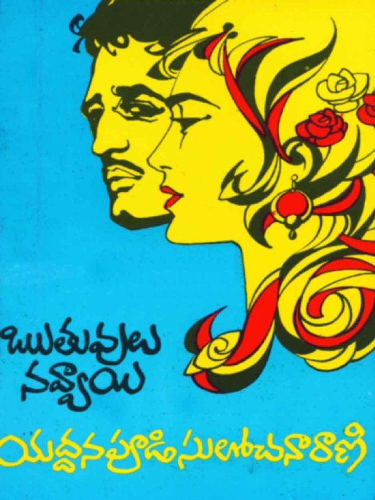 yaddanapudi Free novels, Pdf books reading, Books to