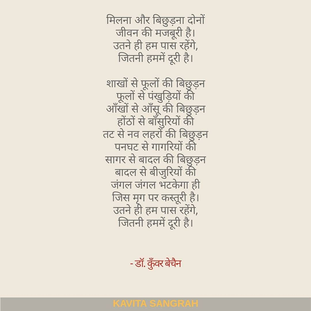 Pin by Rachit Kumar on My feelings | Poetry hindi, Gulzar