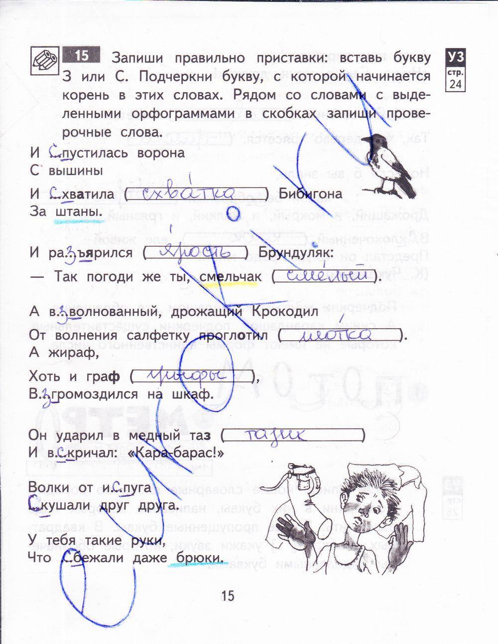 Готовый решебник по русскому языку 4 класс бунеев бунеева пронина 1 часть