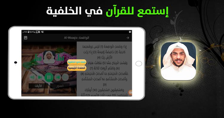 قرأن كامل اسلام صبحي بدون نت 2020 قران بدون نت التطبيقات على Google Play Quran Koran Quran Karim