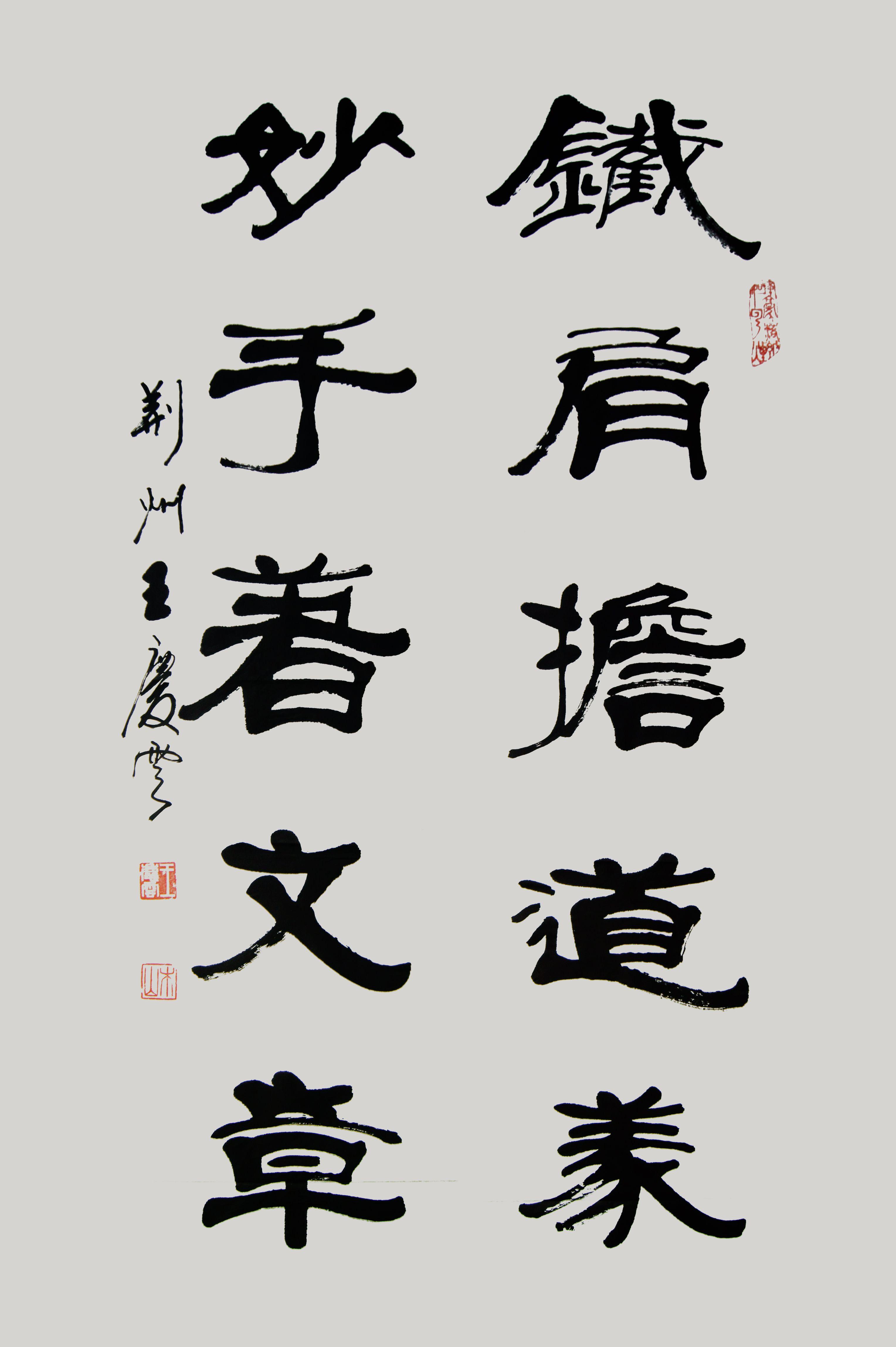 王慶雲書法 王庆云书法 Calligraphy Art Shodo書道 Wqy1929 Gmail Com 예술 손글씨 붓글씨