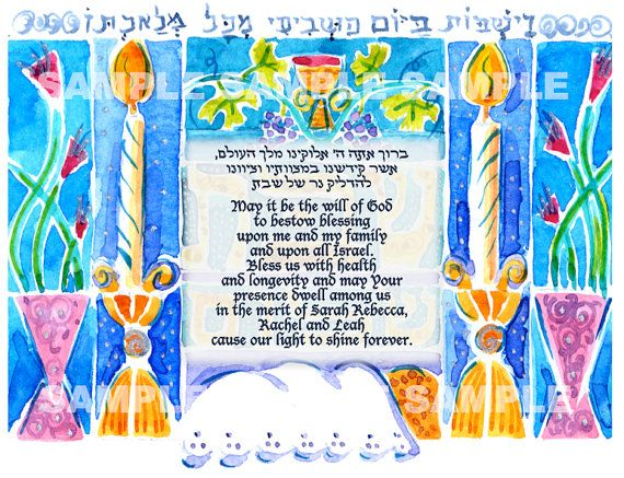 image regarding Shabbat Blessings Printable titled SHABBAT BLESSING - Shabat Yehi Ratzon - Jewish Wall artwork